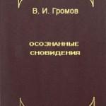 «Осознанные сновидения» Громов (Часть 3)