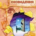 Пороги сновидения. Ксендзюк Алексей Петрович