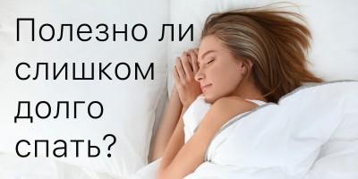 8 причин не спать долго в выходные