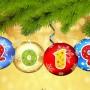 Поздравляем С Новым 2019 Годом!!!