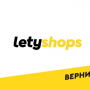 Кэшбэк с сервисом Letyshops